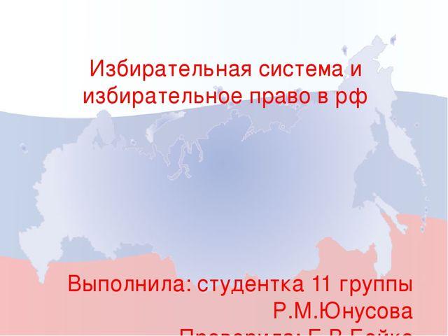 Избирательная система и избирательное право в рф Выполнила: студентка 11 груп...