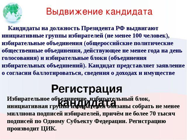 Выдвижение кандидата Кандидаты на должность Президента РФ выдвигают инициатив...