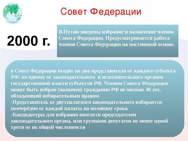 Совет Федерации В.Путин-введены избрание и назначение членов Совета Федерации...
