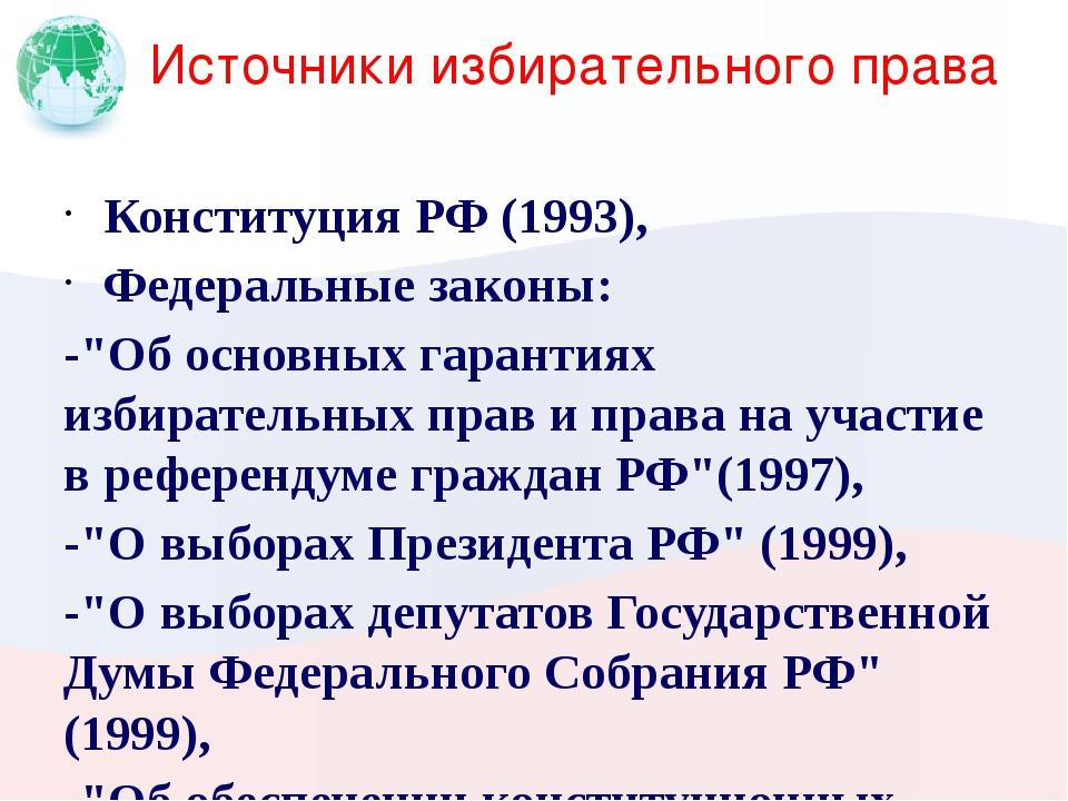 """Источники избирательного права Конституция РФ (1993), Федеральные законы: -""""О..."""