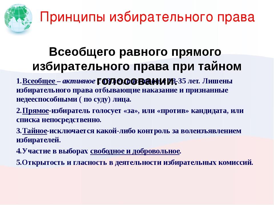 Принципы избирательного права 1.Всеобщее – активное с 18 лет, пассивное с 18-...