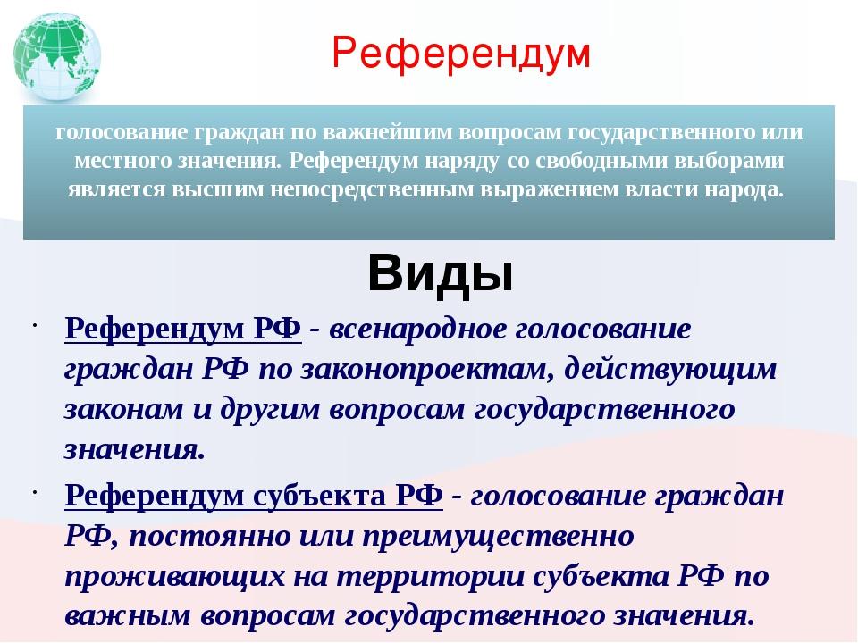 Референдум Референдум РФ - всенародное голосование граждан РФ по законопроект...