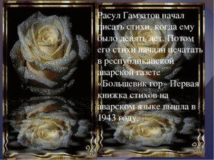 Расул Гамзатов начал писать стихи, когда ему было девять лет. Потом его стихи