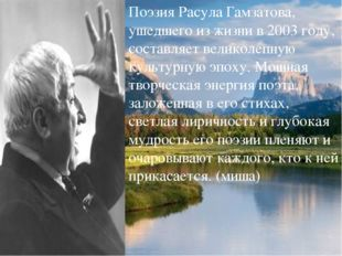 Поэзия Расула Гамзатова, ушедшего из жизни в 2003 году, составляет великолепн