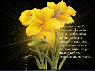 Основные темы творчества Р. Гамзатова – история родной земли, образ матери, л