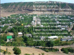Творчество Расула Гамзатова колоритно украсило мужественный образ Дагестана о