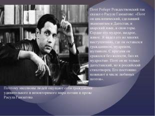 Поэт Роберт Рождественский так сказал о Расуле Гамзатове: «Поэт он циклопичес