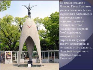 Во время поездки в Японию Расул Гамзатов увидел памятник белым журавлям в Хир