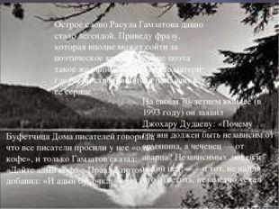Острое слово Расула Гамзатова давно стало легендой. Приведу фразу, которая вп
