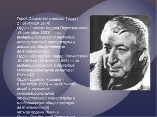 Герой Социалистического Труда (27 сентября 1974) Орден Святого Андрея Первозв