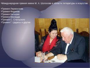 Международная премия имени М. А. Шолохова в области литературы и искусства Пр