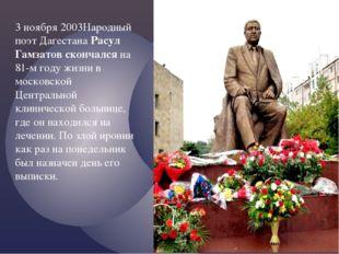 3 ноября 2003Народный поэт Дагестана Расул Гамзатов скончался на 81-м году жи