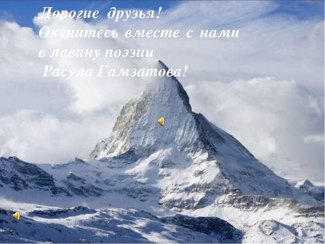Дорогие друзья! Окунитесь вместе с нами в лавину поэзии Расула Гамзатова!