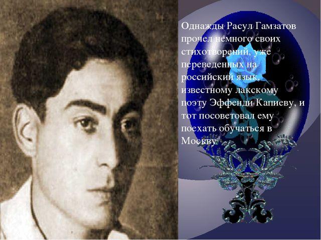 . Однажды Расул Гамзатов прочел немного своих стихотворений, уже переведенных...