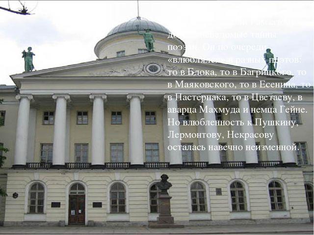 Москва, Литературный институт открыли Гамзатову доселе неведомые тайны поэзии...