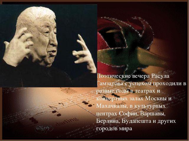 Поэтические вечера Расула Гамзатова с успехом проходили в разные годы в театр...
