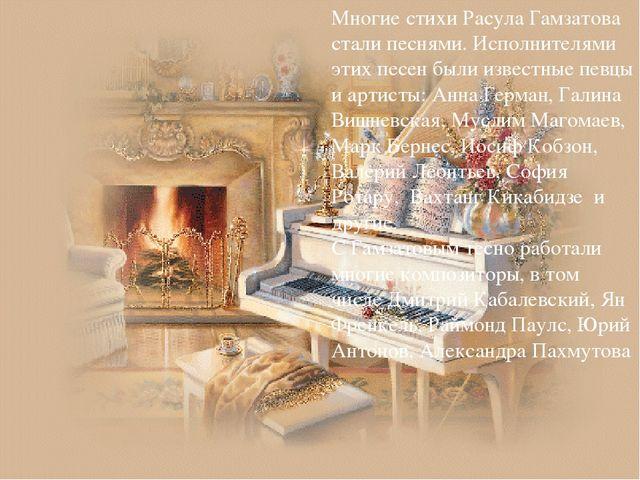 Многие стихи Расула Гамзатова стали песнями. Исполнителями этих песен были из...