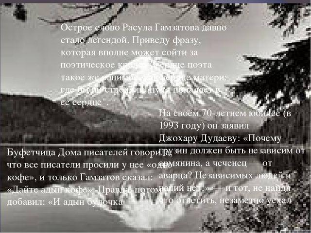 Острое слово Расула Гамзатова давно стало легендой. Приведу фразу, которая вп...