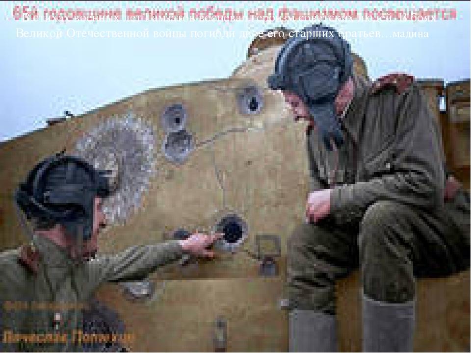 . В стихах военных лет Гамзатов воспевал героизм советских людей. В боях Ве...