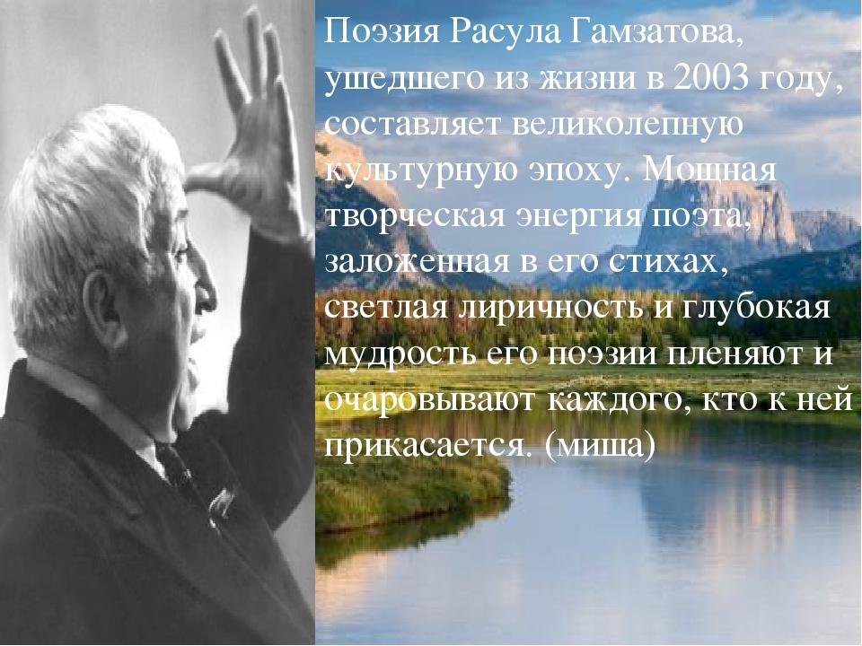 Поэзия Расула Гамзатова, ушедшего из жизни в 2003 году, составляет великолепн...