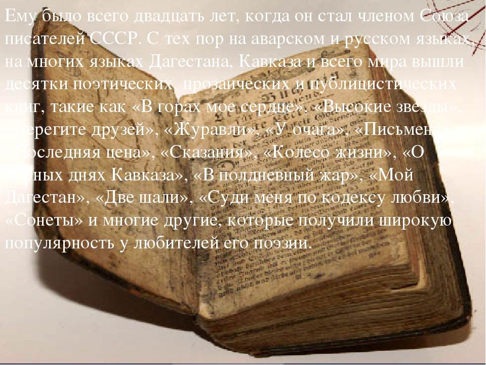 стихи Ему было всего двадцать лет, когда он стал членом Союза писателей СССР....