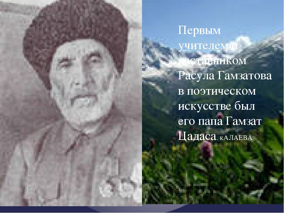 Первым учителем и наставником Расула Гамзатова в поэтическом искусстве был ег...