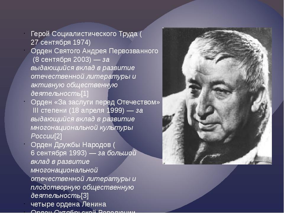 Герой Социалистического Труда (27 сентября 1974) Орден Святого Андрея Первозв...