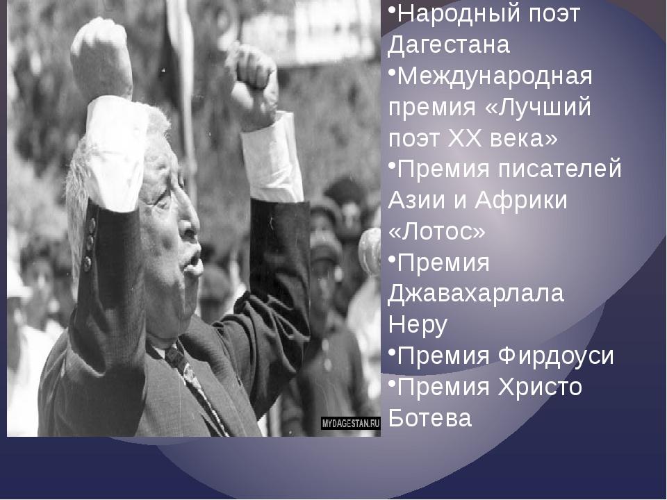 Народный поэт Дагестана Международная премия «Лучший поэт XX века» Премия пи...