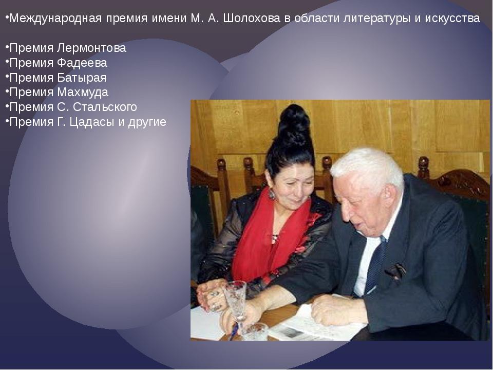 Международная премия имени М. А. Шолохова в области литературы и искусства Пр...