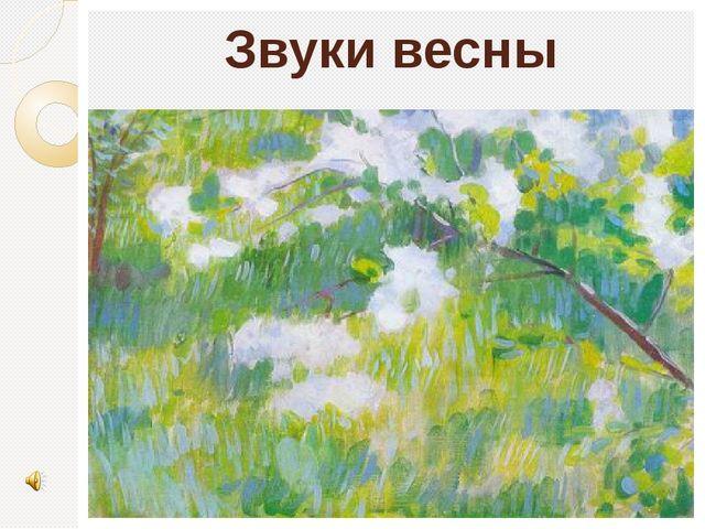 Звуки весны
