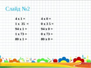 Слайд №2 4 х 1 = 4 х 0 = 1 х 35 = 0 х 3 5 = 94 х 1 = 94 х 0 = 1 х 73 = 0 х 73