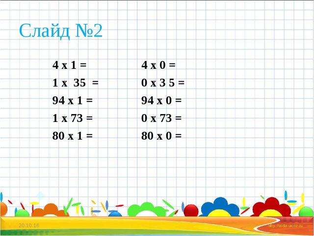Слайд №2 4 х 1 = 4 х 0 = 1 х 35 = 0 х 3 5 = 94 х 1 = 94 х 0 = 1 х 73 = 0 х 73...