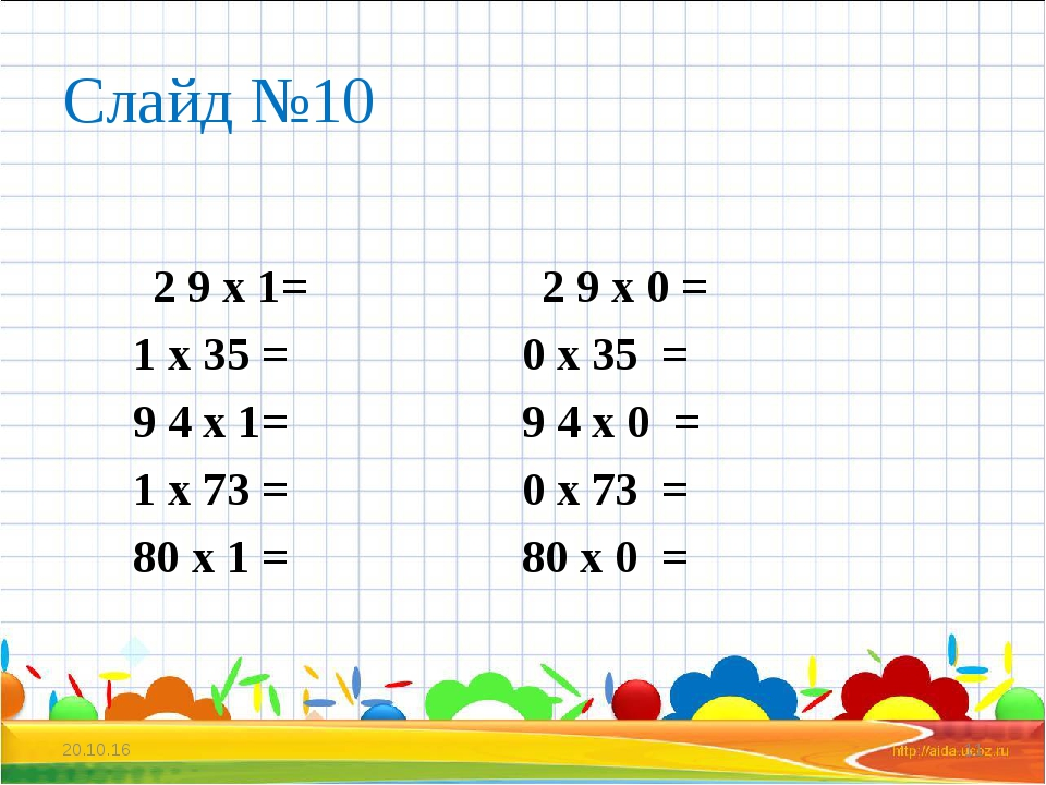 Слайд №10 2 9 х 1= 2 9 х 0 = 1 х 35 = 0 х 35 = 9 4 х 1= 9 4 х 0 = 1 х 73 = 0...