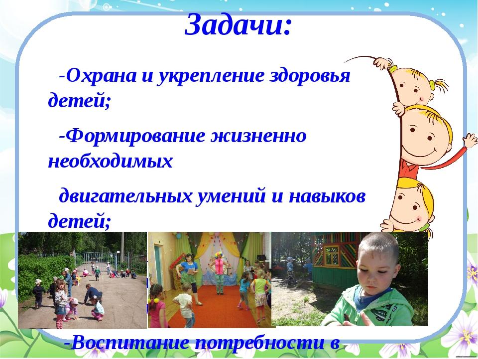 Задачи: -Охрана и укрепление здоровья детей; -Формирование жизненно необходим...