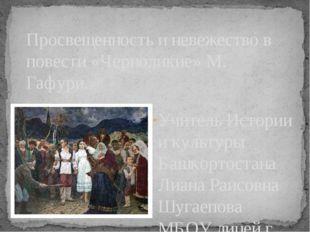 Учитель Истории и культуры Башкортостана Лиана Раисовна Шугаепова МБОУ лицей