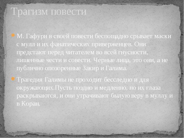 М. Гафури в своей повести беспощадно срывает маски с мулл и их фанатических п...