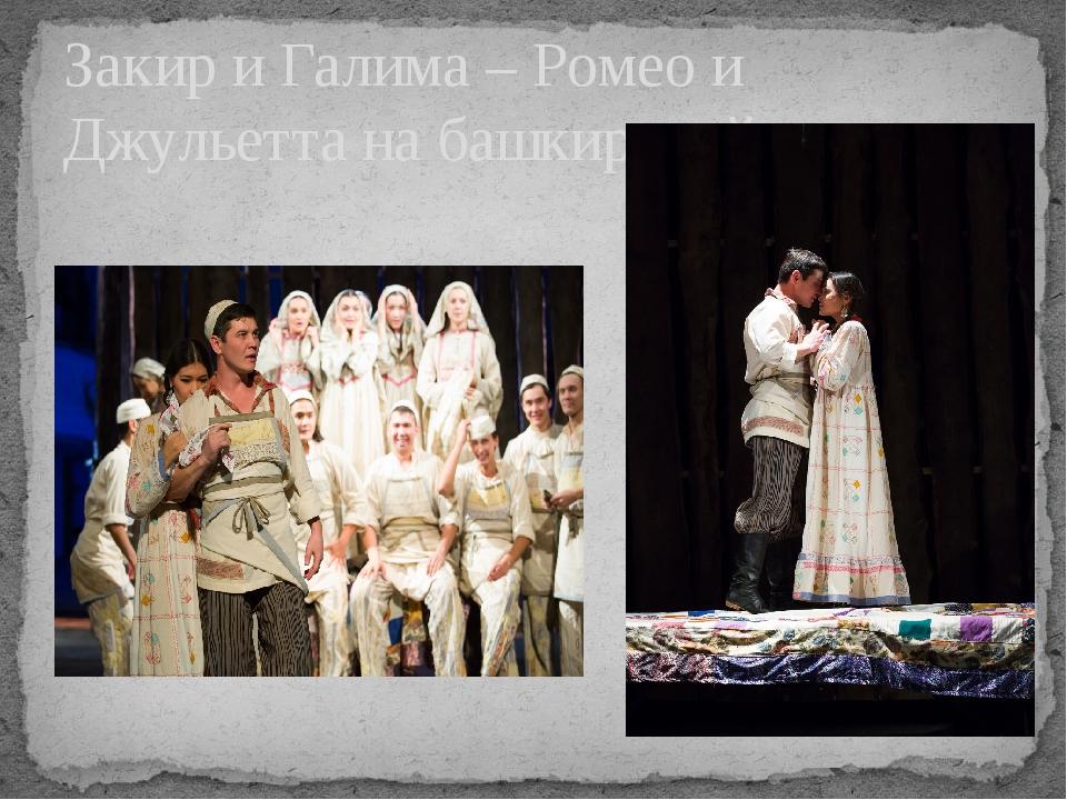 Закир и Галима – Ромео и Джульетта на башкирской земле.
