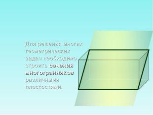 Для решения многих геометрических задач необходимо строить сечения многогран
