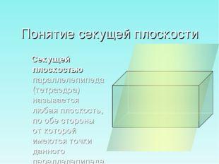 Понятие секущей плоскости Секущей плоскостью параллелепипеда (тетраэдра) назы
