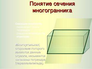 Многоугольник, сторонами которого являются данные отрезки, называется сечени