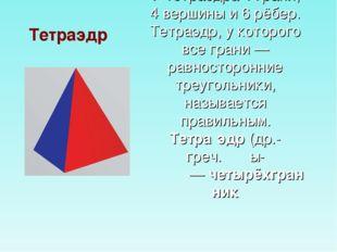 Тетраэдр - простейший многогранник, гранями которого являются четыре треуголь