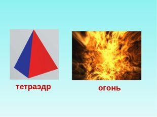 тетраэдр огонь