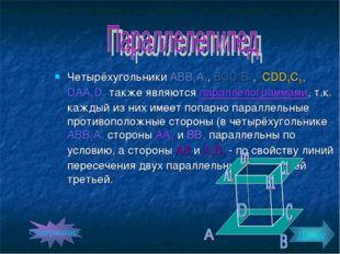 Четырёхугольники АВВ1А1, ВСС1В1, СDD1C1, DAA1D1 также являются параллелограмм