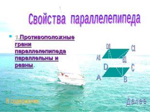1.Противоположные грани параллелепипеда параллельны и равны.