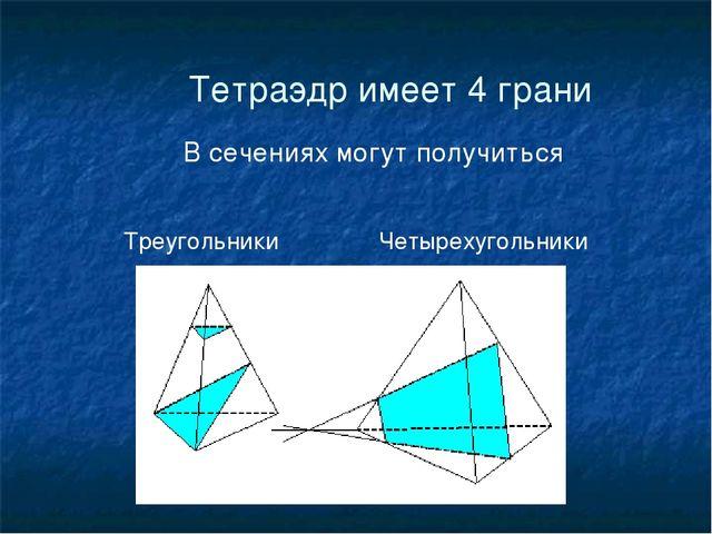 В сечениях могут получиться Четырехугольники Треугольники Тетраэдр имеет 4 гр...