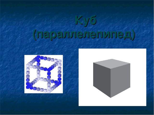 Куб (параллелепипед)