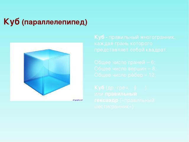 Куб (параллелепипед) Куб -правильный многогранник, каждая грань которого пре...