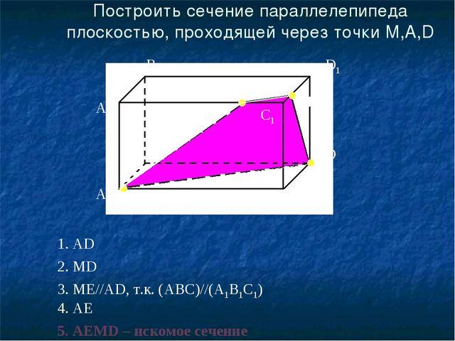 A1 А В В1 С С1 D D1 Построить сечение параллелепипеда плоскостью, проходящей...
