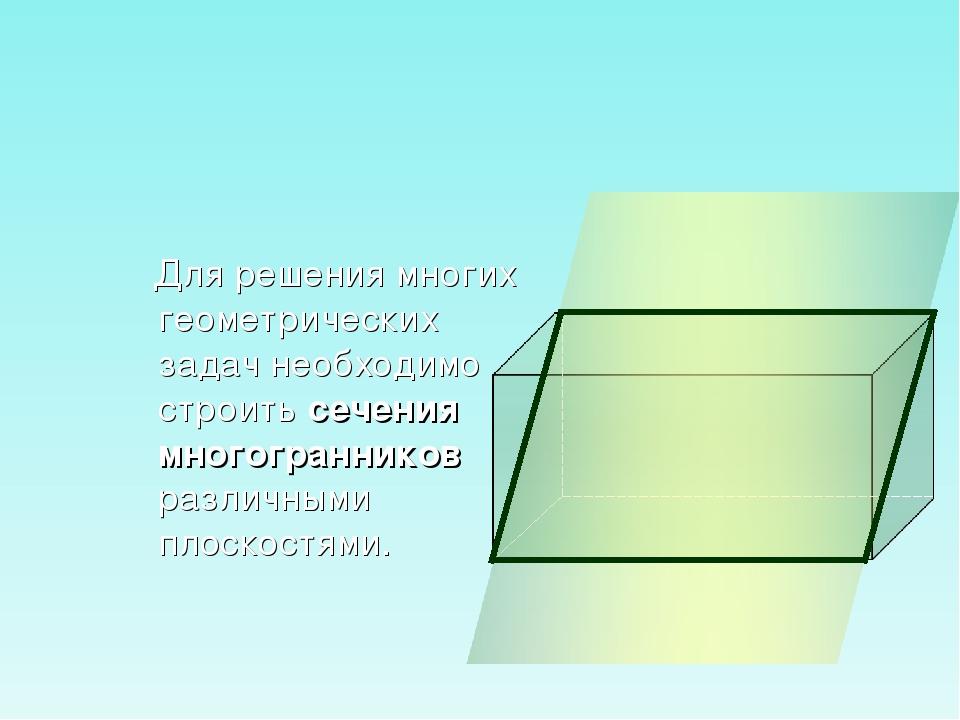 Для решения многих геометрических задач необходимо строить сечения многогран...