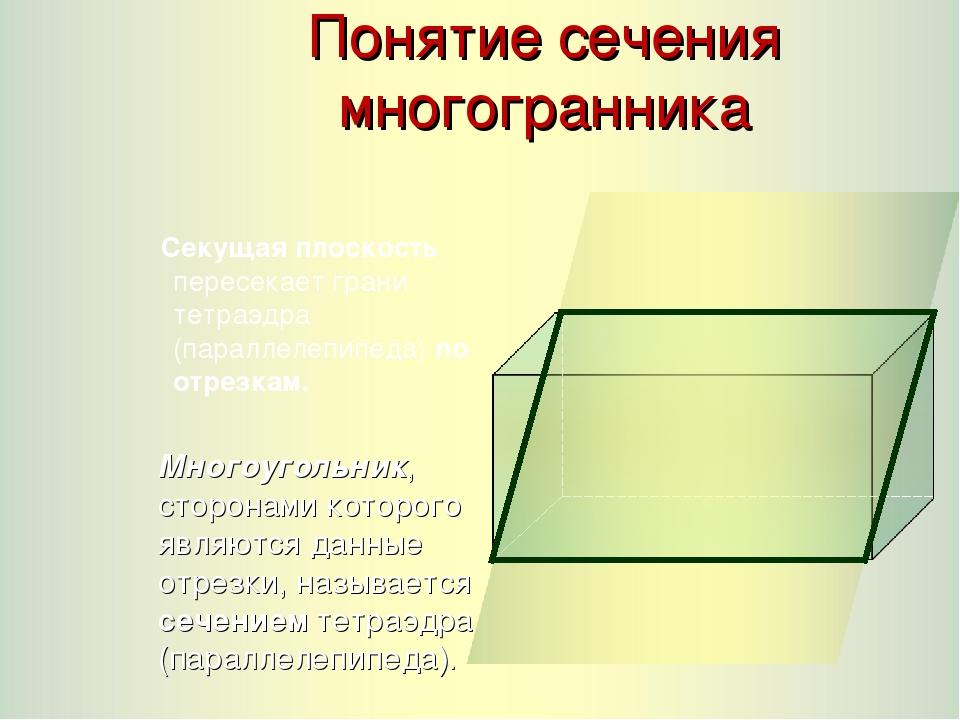 Многоугольник, сторонами которого являются данные отрезки, называется сечени...